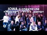 Группа IOWA о «Мастере и Маргарите»