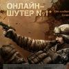 Фан-сайт игры Combat Arms