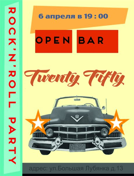 06.04 Twenty Fifty в Open Bar