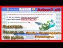 Arkon7 site Лохотрон Развод на 162 рубля Якобы Нужно Подтвердить Реквизиты
