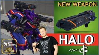 War Robots -Легкие дробаши Halo!!!