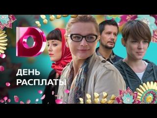 """Мелодрама """"День расплаты"""" (2018) 1-2-3-4 серия"""