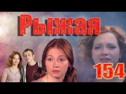 Рыжая 154 серия 2009