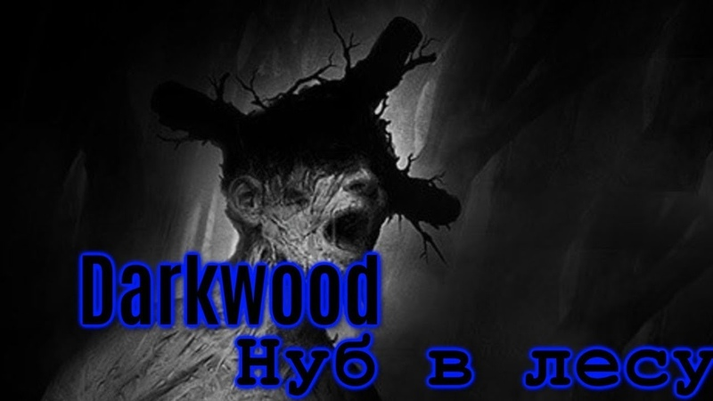 Бродилки по лесу Хоррор Darkwood