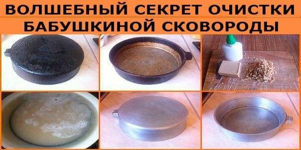 Волшебный секрет очистки бабушкиной сковороды! Наверняка у вас дома есть старая удобная сковородка, пользоваться которой стало невозможно из-за огромного слоя пригоревшей грязи. Не спешите отправлять раритет на дачу! Мы нашли способ, как привести его в пе