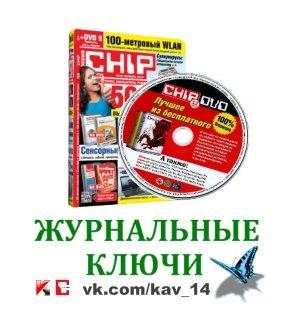 Ключи к Антивирусу Касперского из журналов CHIP, UPGRADE SPECIAL и