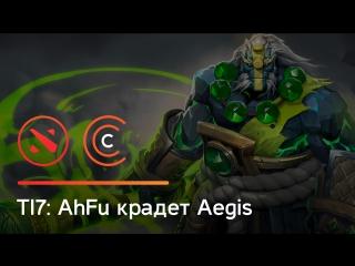 TI7: AhFu крадет Aegis of the Immortal