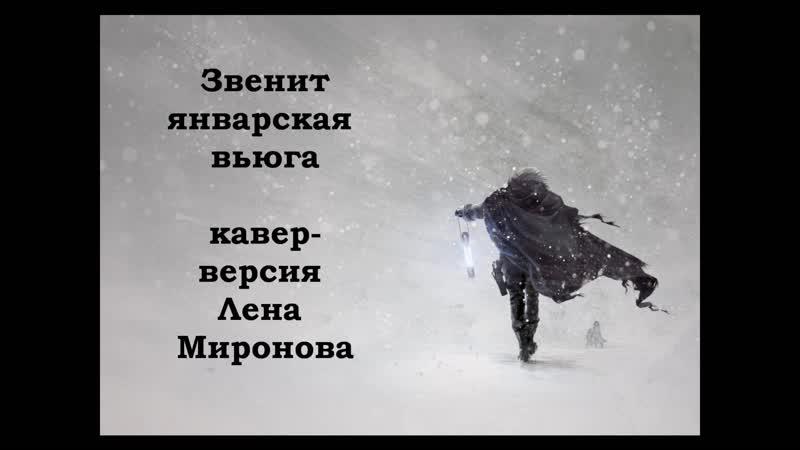 Звенит январская вьюга(кавер-версия Лена Миронова)