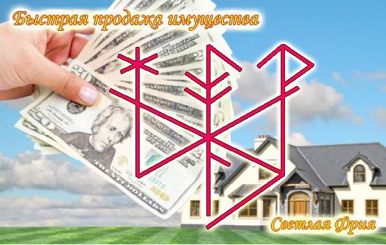 став - СТАВ БЫСТРАЯ ПРОДАЖА ИМУЩЕСТВА CBe2XjIGo60