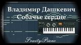 В. Дашкевич - Реквием из кф