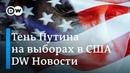 Тень Путина на выборах в США: что означает русский след для Трампа - DW Новости (18.12.2018)