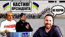 70 кандидатов в ПРЕЗИДЕНТЫ УКРАИНЫ или почему ШАРИЙ не верит РАБИНОВИЧУ Где Мураев