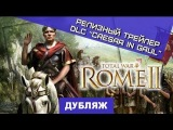 Total War: Rome II - Caesar in Gaul. Релизный трейлер DLC