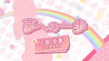 【虹ヶ咲学園スクールアイドル同好会_ソロ楽曲を一部公開】夢への一&#2749