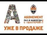 Абонементы на сезон 2014/15 уже в продаже!