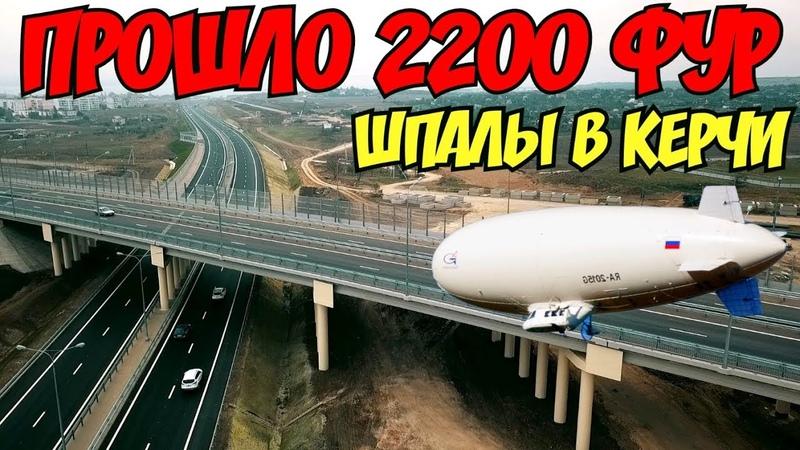 Крымский мост(02.10.2018) Шпалы со стороны Крыма укладывают бешеным темпом! Гидропосев обочин!
