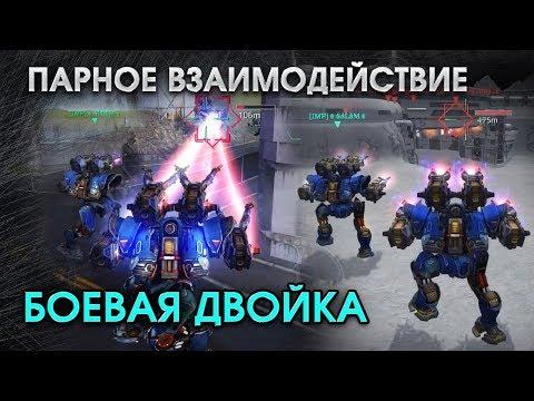War Robots. Spectre. Pursuer. Боевая двойка. 1 серия.