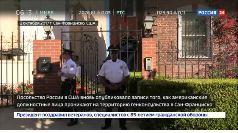 Новости на Россия 24 • Посольство РФ в Вашингтоне опубликовало видео вторжения в генконсульство