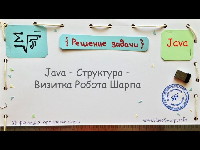 Java - Структура - Визитка Робота Шарпа
