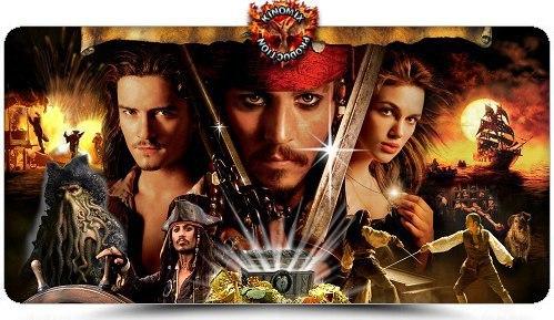 Пираты Карибского моря: Полное Собрание! ?