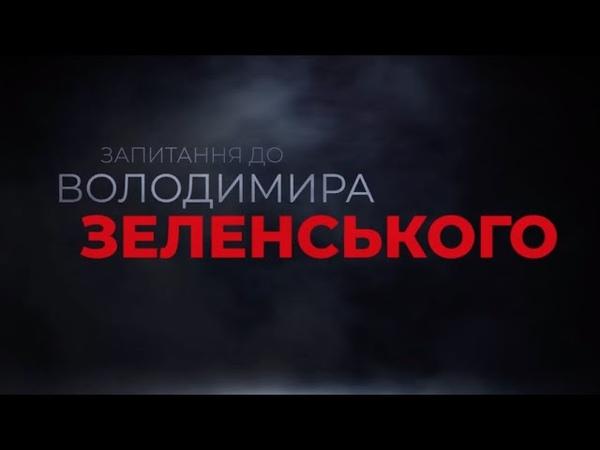 Слуга народу - слуга Коломойського?