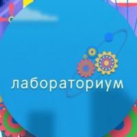 Логотип ЛабораториУМ