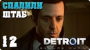 Прохождение Detroit: Become Human (Детройт: Стать Человеком). ЧАСТЬ 12. СПАЛИЛИ ШТАБ [PS4]