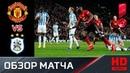 Манчестер Юнайтед 31 Хаддерсфилд АПЛ 18/19 19-й тур 26.12.2018