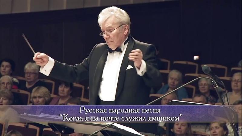 Василий Пьянов Когда я на Почте, Служил Ямщиком