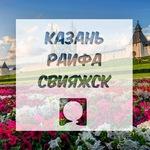 """Казань: """"Казань - место, где Восток встречается с Западом"""""""