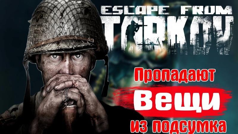 Побег из Таркова 🔥 Пропадают вещи из подсумка 🔥 EFT 🔥 Escape From Tarkov