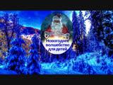 Видеопоздравление от Деда Мороза. Просто посмотрите эту сказку!