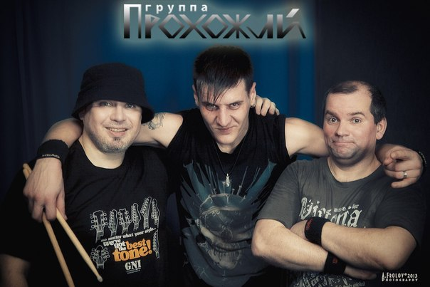 Новые песни группы ПРОХОЖИЙ