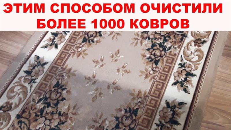 КАК ПОЧИСТИТЬ КОВЕР ДО ИДЕАЛЬНОГО СОСТОЯНИЯ Более 1000 ковров спасены благодаря этому способу