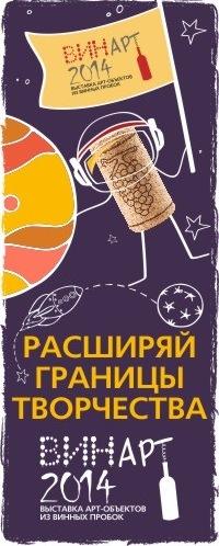 ВинАрт - 2014. Конкурс арт-объектов.