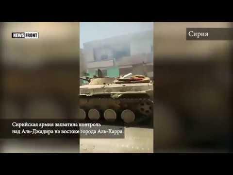 Армия Сирии вернула контроль над господствующей высотой на юге страны
