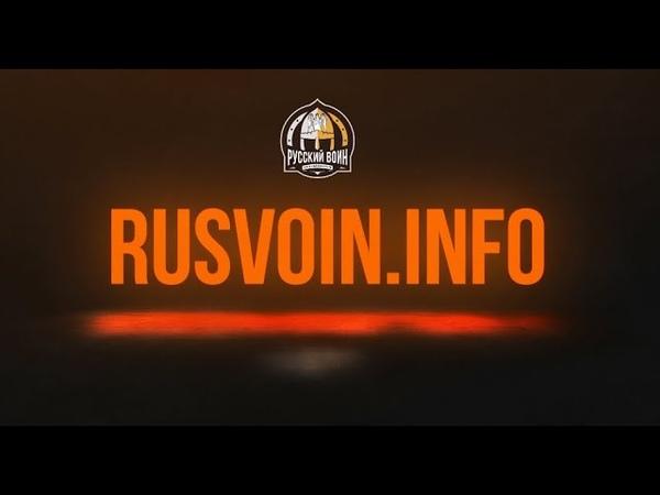 Бойцовский клуб Русский воин: откуда берутся русские богатыри?!