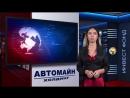 Автомайн Новости выпуск N4