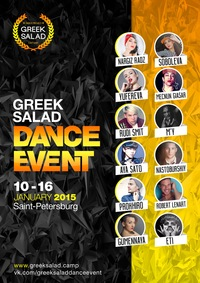 GREEK SALAD dance event