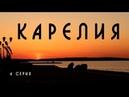 Карелия || Петрозаводск, забыли все деньги, локальная кухня