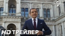 АГЕНТ ДЖОННИ ИНГЛИШ 3 0 Трейлер 1 в кино с 20 сентября