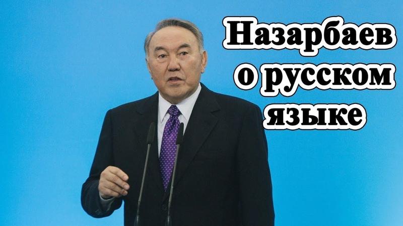 Это надо везде показывать Назарбаев о русском языке