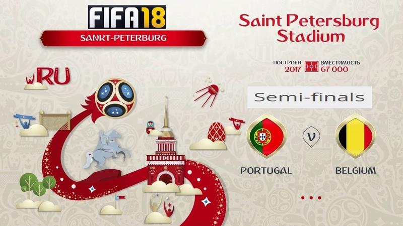 FIFA 18 Чемпионат Мира 1/2 финала Португалия - Бельгия Симуляция
