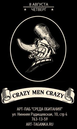 08.08  Crazy Man Crazy в Среде Обитания!