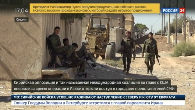 Новости на Россия 24 • Ракку открыли для журналистов: эксклюзивный репортаж из столицы ИГИЛ