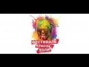 Видеоотчет с прошедшего Фестиваля Красок Холи