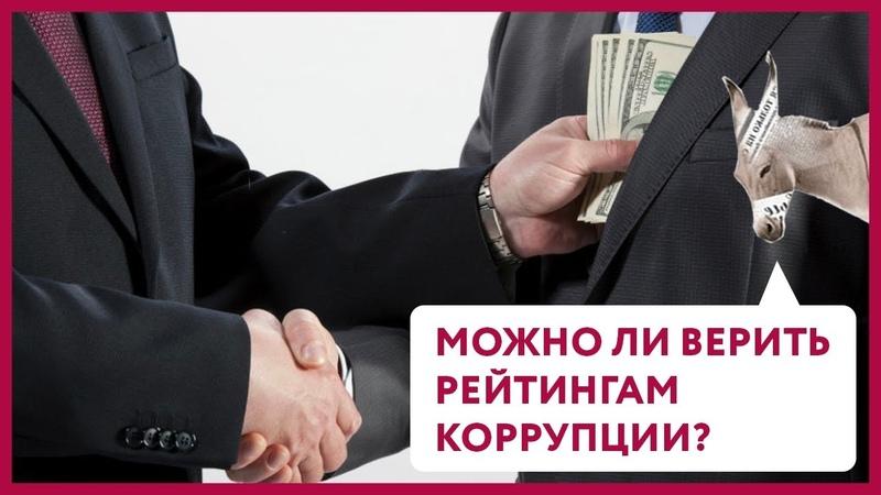 Можно ли верить рейтингам коррупции? | Уши Машут Ослом 19 (О. Матвейчев)