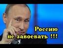 Гордость за страну Американцы оценили возможность завоевать Россию