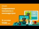 Лекция Современные технологии в киноиндустрии