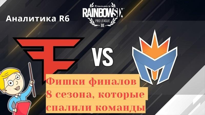 Rainbow Six Siege | Аналитика R6. Лучшие фишки (Tricks) матча Faze vs Mockit (Финалы 8 сезона)